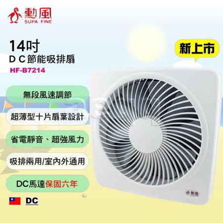 SUPA FINE 勳風 14吋DC節能吸排扇 (HF-B7214)