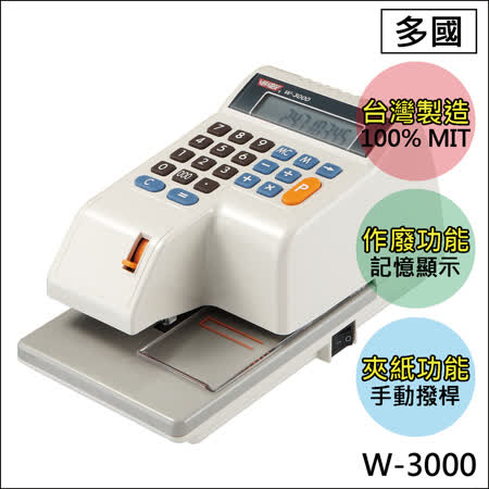 【VERTEX世尚】W-3000N (多國幣別)數位超大液晶顯示窗數字支票機
