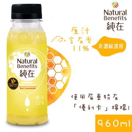 《純在》冷壓鮮榨蔬蜂蜜檸檬柳橙汁3瓶(960ml/瓶)