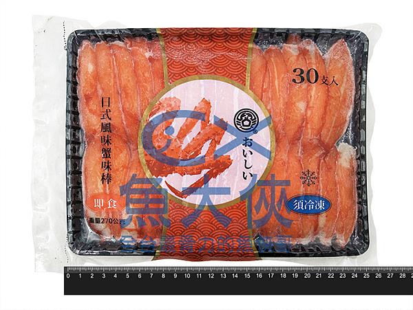 1B3A【魚大俠】FF206金洪利日式風味蟹棒(30條/270g/盤)