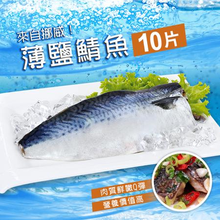 【鮮食煮藝】挪威薄鹽鯖魚X10片(160±40g/片)