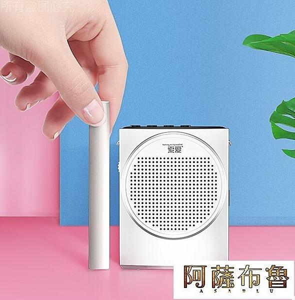 擴音器 索愛s628小蜜蜂麥克風教師用無線擴音器導游大喇叭耳麥腰掛擴音機 阿薩布魯
