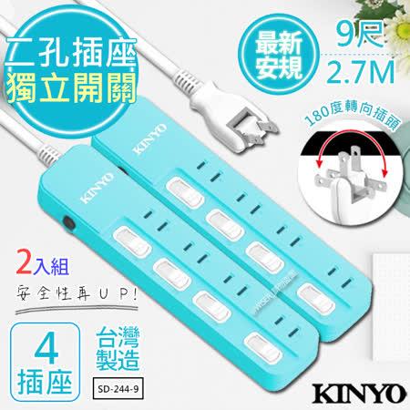 【KINYO】9呎 2P四開四插安全延長線(SD-244-9)台灣製造‧新安規(2入組)