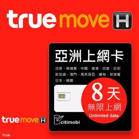 亞洲上網卡 - 多國8天吃到飽(高速6GB)
