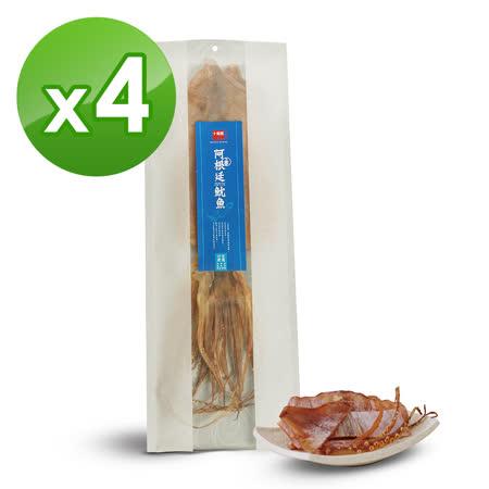 十翼饌 阿根廷魷魚 (200gx4包)