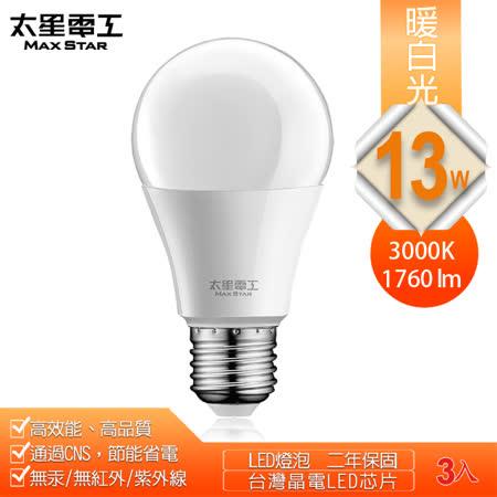 【太星電工】13W超節能LED燈泡/暖白光(3入) A813L*3.