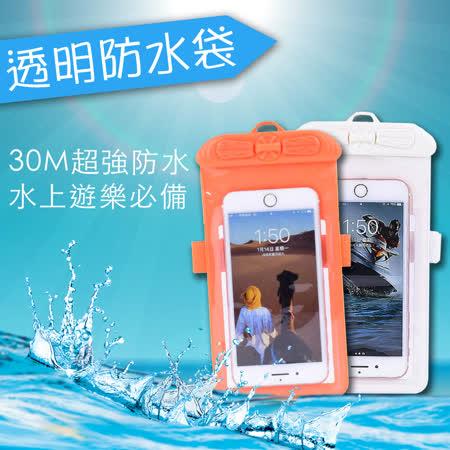 正品Tteoobl T35N 6.4吋耐壓30米手機防水袋(掛繩/臂帶兩用)_白