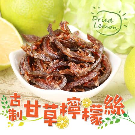 【愛上美味】古制甘草檸檬絲9包(70g±5%/包)