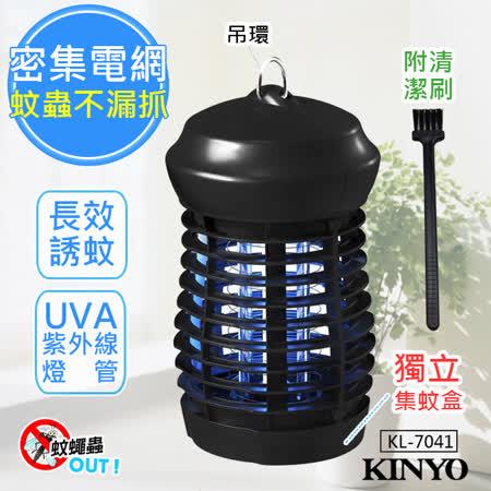 【KINYO】5W電擊式UVA燈管無死角捕蚊燈(KL-7041)吊環設計