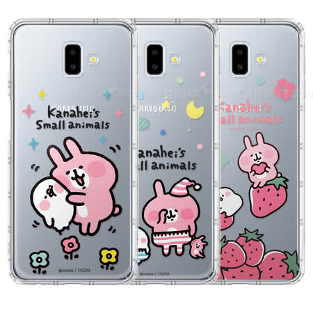 官方授權 卡娜赫拉 Samsung Galaxy J6+ / J6 Plus 透明彩繪空壓手機殼(晚安/草莓/蹭P助) 保護殼