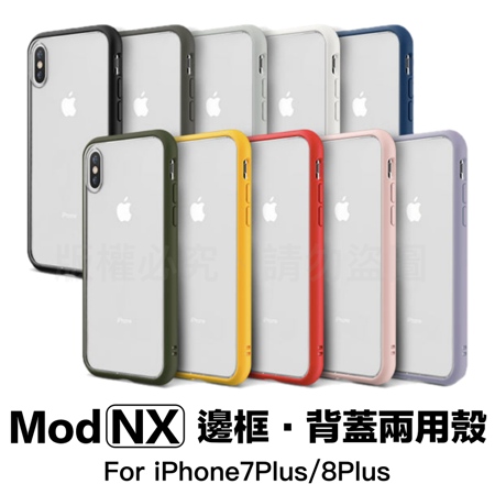犀牛盾 Apple iPhone 7 8 Plus (5.5吋) 新一代 MOD NX 邊框背蓋兩用殼