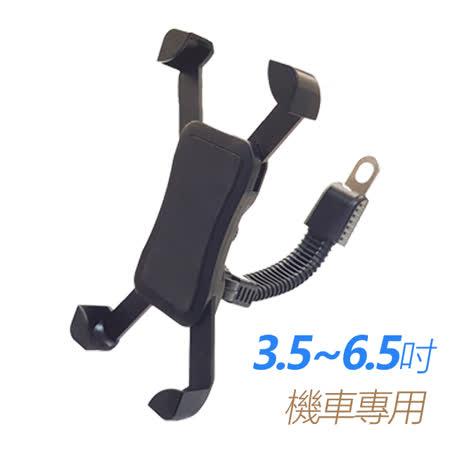 黑金剛機車專用照後鏡四爪固定手機支架(MT-801)