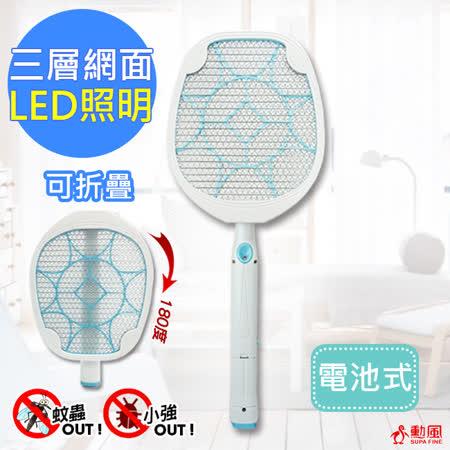 【勳風】蟑螂蚊蟲剋星電蚊拍電蟑拍(HF-D729A)貼壁折疊設計