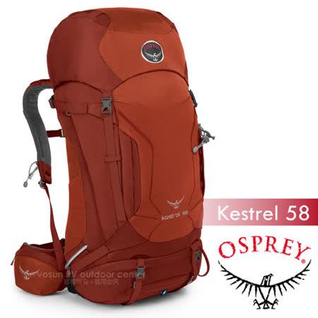【美國 OSPREY】新款 Kestrel 58L 小鷹級 輕量健行登山背包(3D立體網背)_磚紅 R