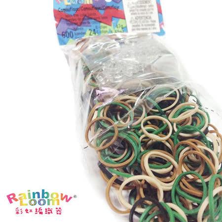 【BabyTiger虎兒寶】Rainbow Loom 彩虹編織器 彩虹圈圈 600條 補充包 -迷彩色
