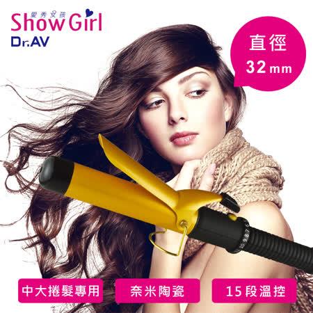 【N Dr.AV】HI-A32 奈米陶瓷智能溫控造型捲髮棒/電捲棒