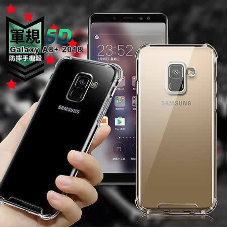 CITY for Samsung Galaxy A8+ 2018 軍規5D防摔手機殼