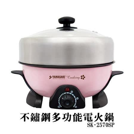 [YAMASAKI 山崎家電] 不鏽鋼多功能電火鍋SK-2570SP