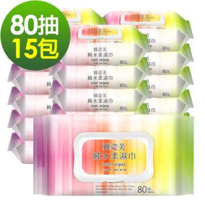 雅姿美 純水柔濕巾附蓋80抽x15包/組