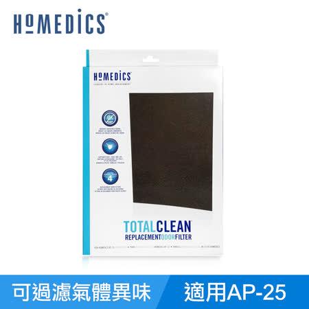 美國 HOMEDICS AP-25 活性碳除臭濾網 ( 大/四入組 )