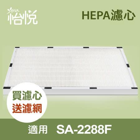 【怡悅HEPA濾網】(二入) 適用尚朋堂SA-2288F機型 買再送濾網 同SA-H320