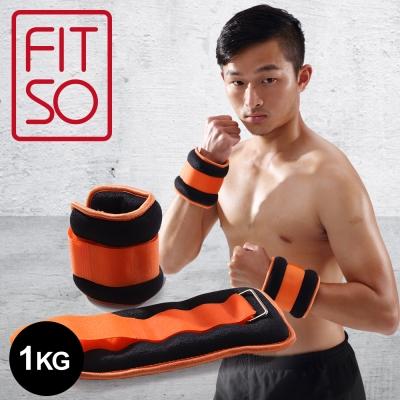 【FIT SO】NS1-手腕沙包加重器-1kg(黑橘) 腕部負重沙袋