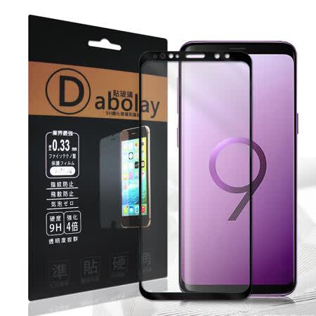 三星 Samsung Galaxy S9 滿版疏水疏油9H鋼化頂級玻璃膜(黑) 玻璃保護貼