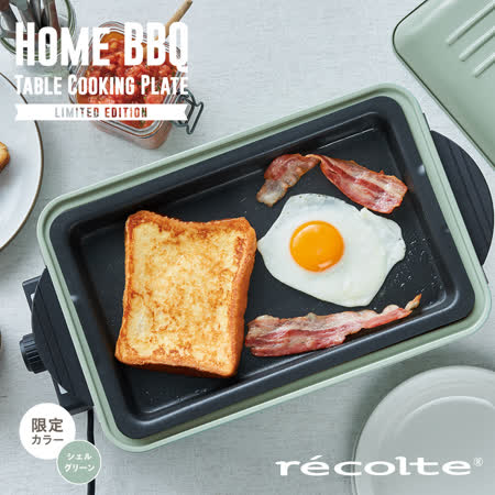 recolte日本麗克特|Home BBQ 電燒烤盤 限定款 RBQ-1(G)