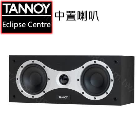 【TANNOY】Eclipse Centre 中置喇叭