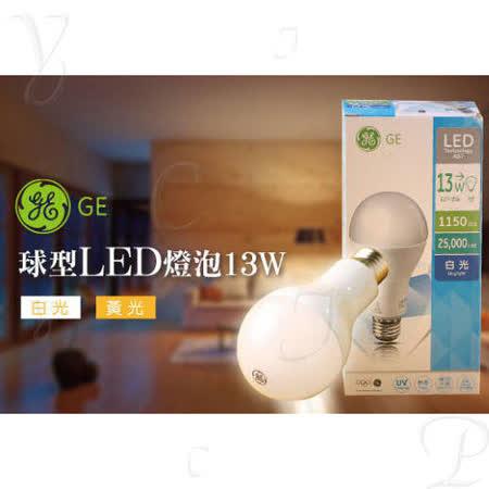 GE奇異球型LED燈泡 13W 白光/黃光 全電壓  4入組