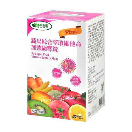 威瑪舒培 蔬果綜合萃取維他命加強緩釋錠 90粒/盒