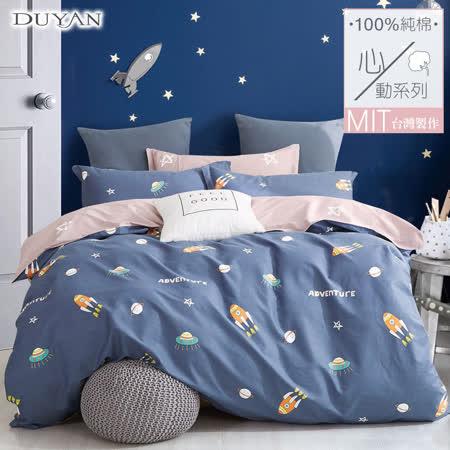 《DUYAN 竹漾》100%頂級純棉雙人加大床包被套四件組- 太空冒險 台灣製