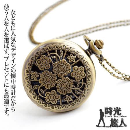 【時光旅人】花韻晴初經典雕花鏤空翻蓋懷錶/隨貨附贈長鍊