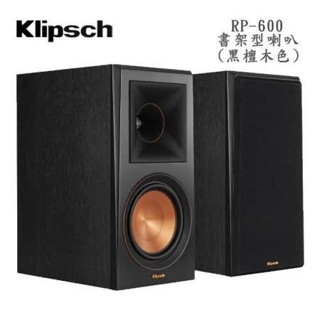 Klipsch RP-600M 古力奇 書架式音箱 黑檀木色 / 胡桃木色