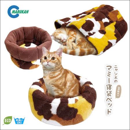 日本MARUKAN超可愛《三色貓多功能遊戲窩/睡床/睡袋》