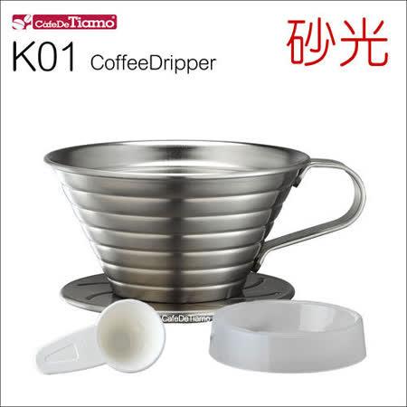 Tiamo K01不鏽鋼濾杯組(砂光)-附量匙.滴水盤 (1-2杯份) HG5049