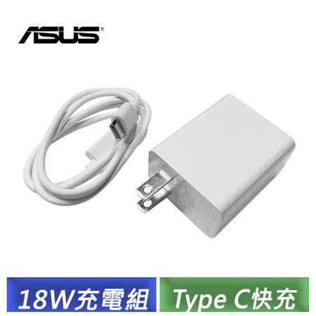 華碩 ASUS 18W 原廠快速旅行充電組 (Type-C快充)