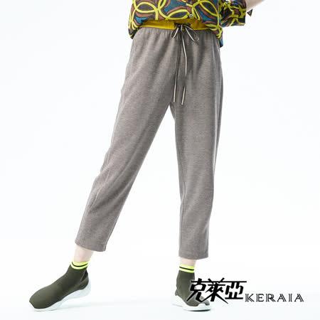 【KERAIA 克萊亞】撞色拼接收腰綁帶縮口褲