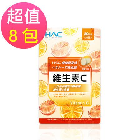 【永信HAC】維生素C口含錠x8包(120錠/包)