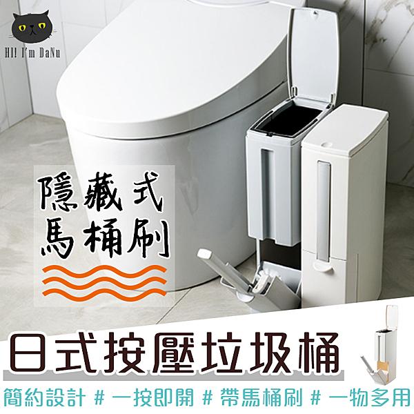 馬桶刷垃圾桶一體 日式馬桶刷垃圾桶套裝 衛生間夾縫垃圾桶 馬桶刷 垃圾桶 浴室垃圾桶【Z91120】