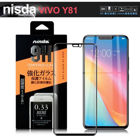 NISDA for VIVO Y81 6.22吋 完美滿版玻璃保護貼-黑