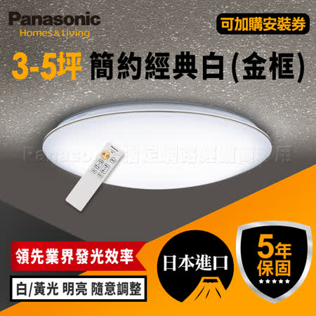 【Panasonic 國際牌】3-5坪 吸頂燈 32.5W 簡約經典白 LED(LGC31116A09 金框)