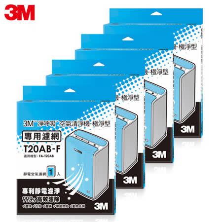 3M 淨呼吸空氣清淨機-極淨型5-10坪 專用濾網(4入組)
