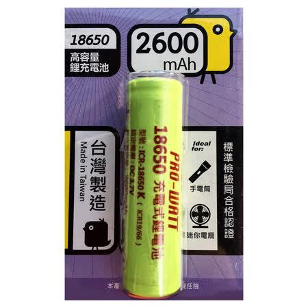 台灣製造 PRO-WATT 充電式鋰電池 ICR-18650K 【1入組】