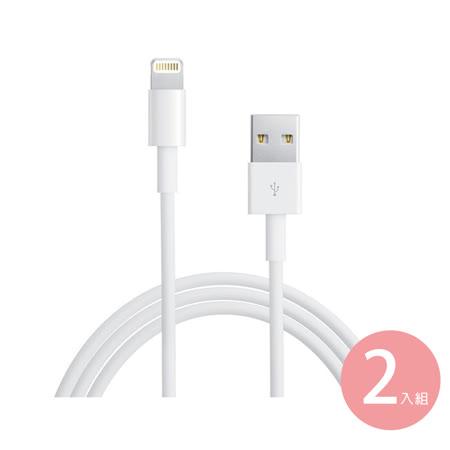 【2入組】Apple適用 Lightning 8pin 電源連接傳輸線 1M (iphone XS系列)