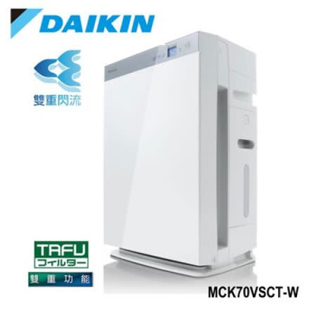 DAIKIN 大金 保濕雙重閃流空氣清淨機 MCK70VSCT-W 適用15.5坪