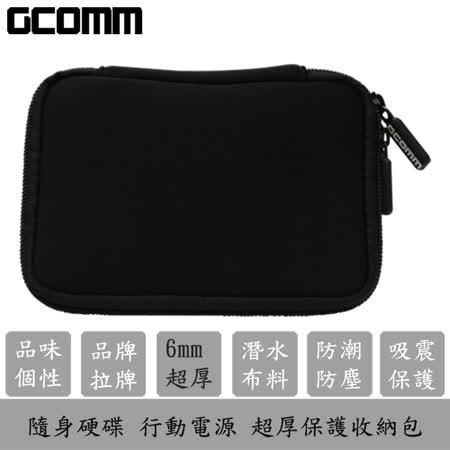 GCOMM 隨身硬碟 行動電源 超厚輕巧保護收納包 紳士黑