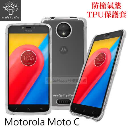 Metal-Slim Motorola Moto C 防撞氣墊TPU 手機保護套