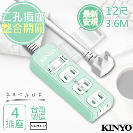 【KINYO】12呎 2P一開四插安全延長線(SD-214-12)台灣製造‧新安規