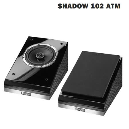 【德國 Magnat】Shadow 102 ATM 天空聲道
